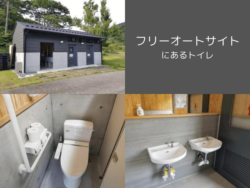 スノーピーク奥日田 フリーオートサイトのトイレ