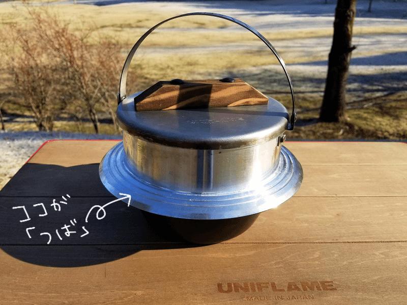 ユニフレーム「キャンプ羽釜 3合炊き」のつばが吹きこぼれの受け皿に