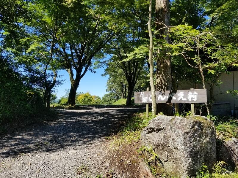 吉原ごんべえ村キャンプ場の入口
