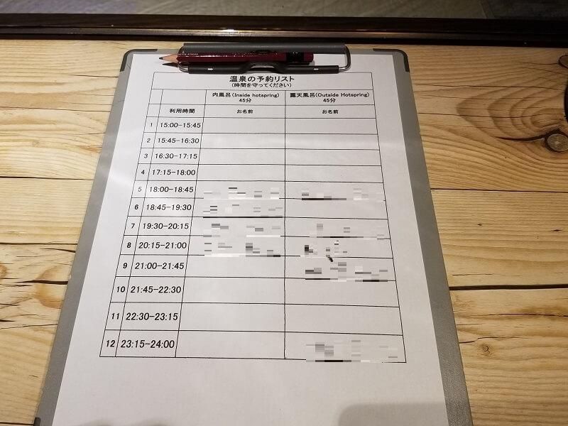 久住高原スパージュキャンプ場 貸切風呂の予約表