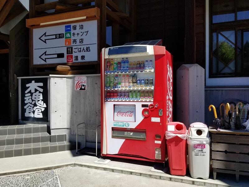 木魂館にある自動販売機