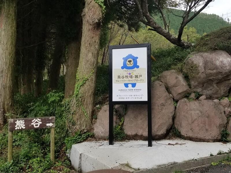 熊谷牧場・雛戸 ブルーベリー・キャンプガーデンの看板