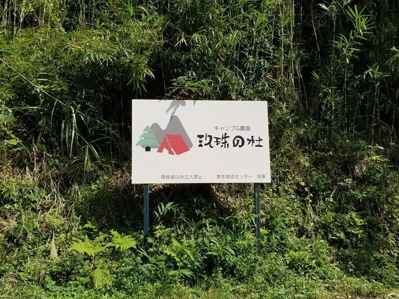 キャンプ&農園 玖珠の杜 看板