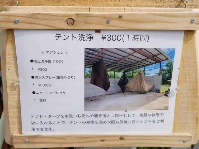 キャンプ&農園 玖珠の杜 テント洗い場の料金表