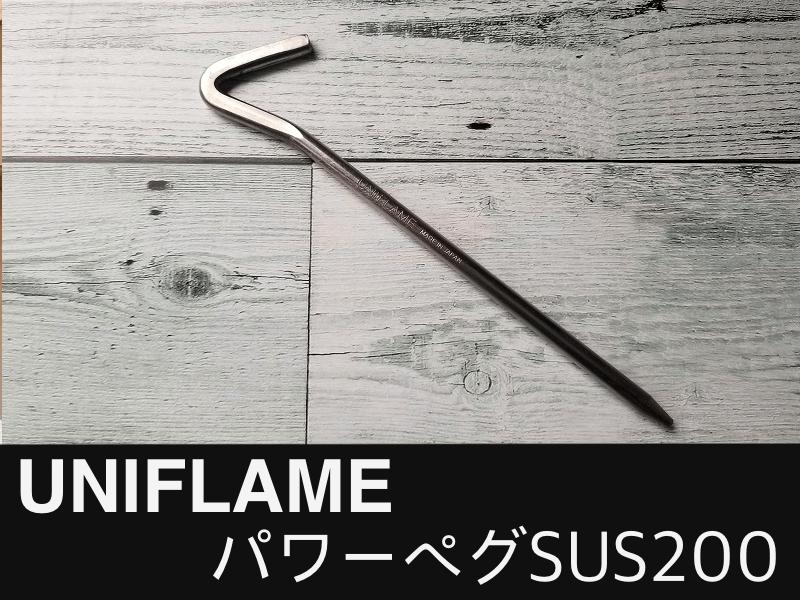 ユニフレーム UNIFLAME パワーペグSUS200
