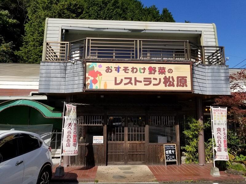 おすそわけ野菜のレストラン松原