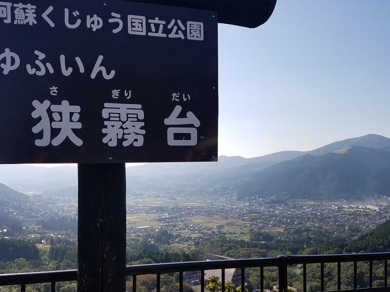 【大分県│九重・由布エリアの名所まとめ】狭霧台