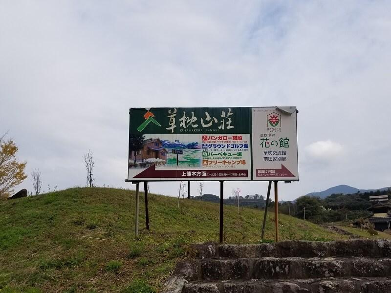 草枕山荘キャンプ場 看板