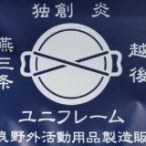 UNIFLAME(ユニフレーム)のロゴマーク