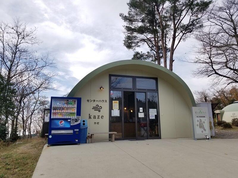 吉無田高原 緑の村 管理棟 センターハウス KAZE