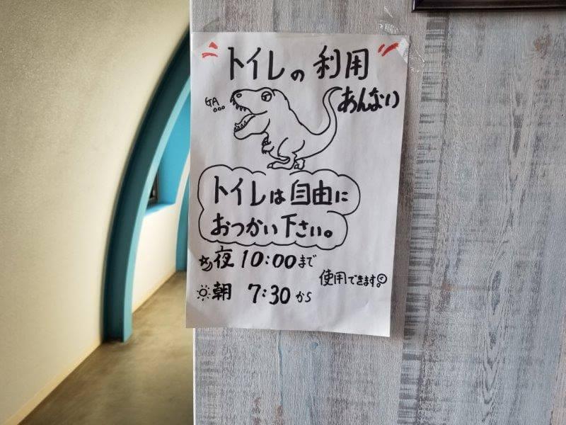 吉無田高原 緑の村 センターハウス内にあるトイレ