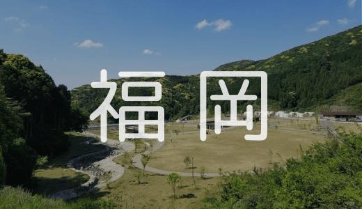 福岡県の細かすぎるキャンプ場レポート