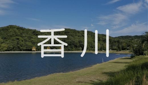 香川県の細かすぎるキャンプ場レポート