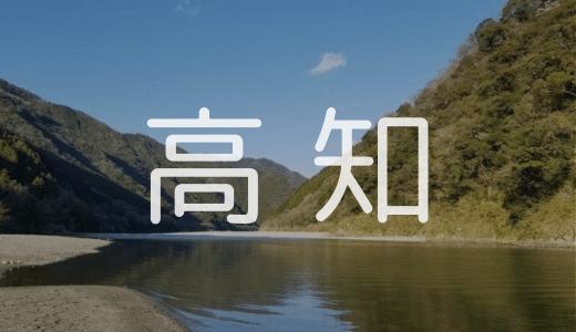 高知県の細かすぎるキャンプ場レポート