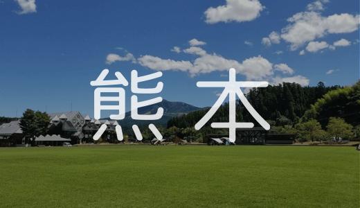 熊本県の細かすぎるキャンプ場レポート