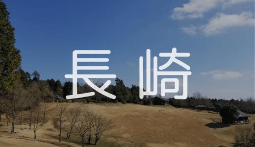長崎県の細かすぎるキャンプ場レポート