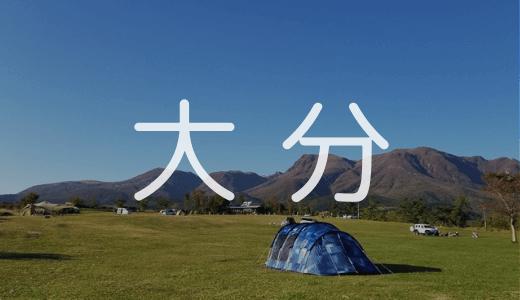 大分県の細かすぎるキャンプ場レポート