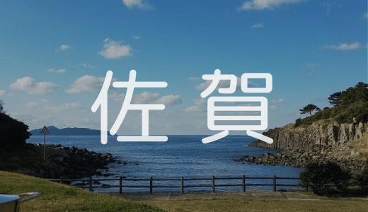 佐賀県の細かすぎるキャンプ場レポート