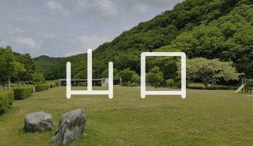 山口県の細かすぎるキャンプ場レポート