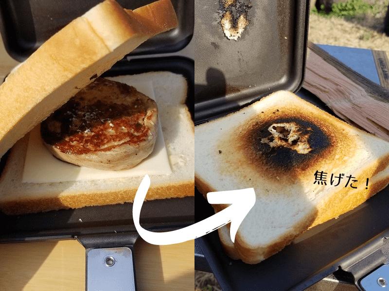 SOTO「トーストサンドパン」でハンバーガーサンドをしたら焦げてしまった
