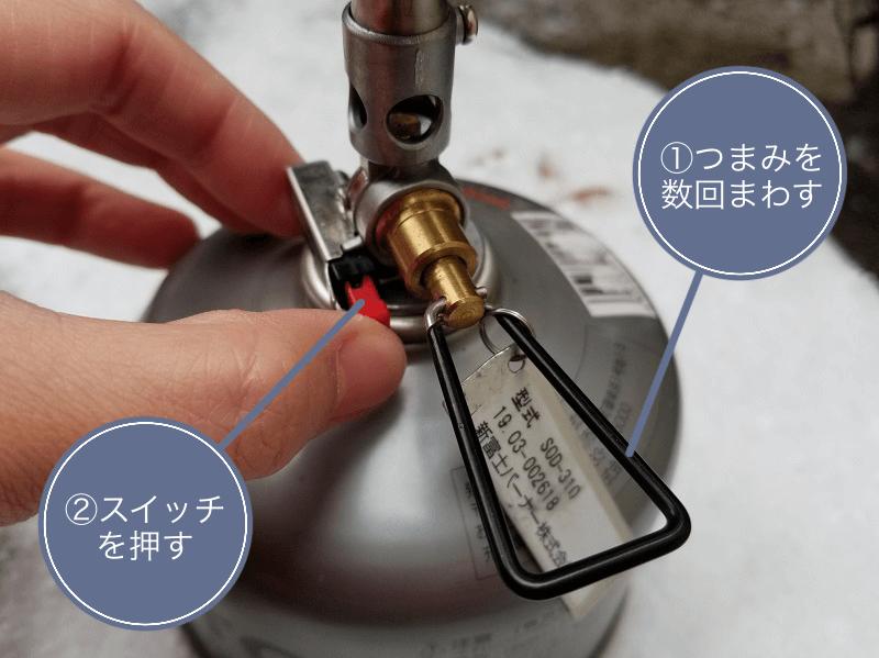SOTO マイクロレギュレーターストーブ ウインドマスター使い方