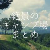 【九州】眺望が素晴らしい!絶景に出合えるキャンプ場まとめ