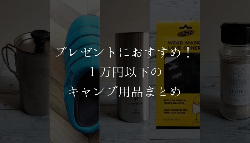【1万円以下】プレゼントにおすすめのキャンプ用品まとめ