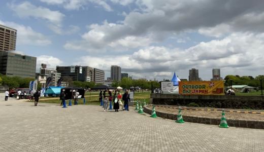 アウトドアデイジャパン福岡2021に行ってきました