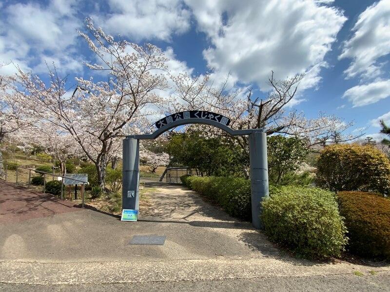 大崎公園 くじゃく園の入口