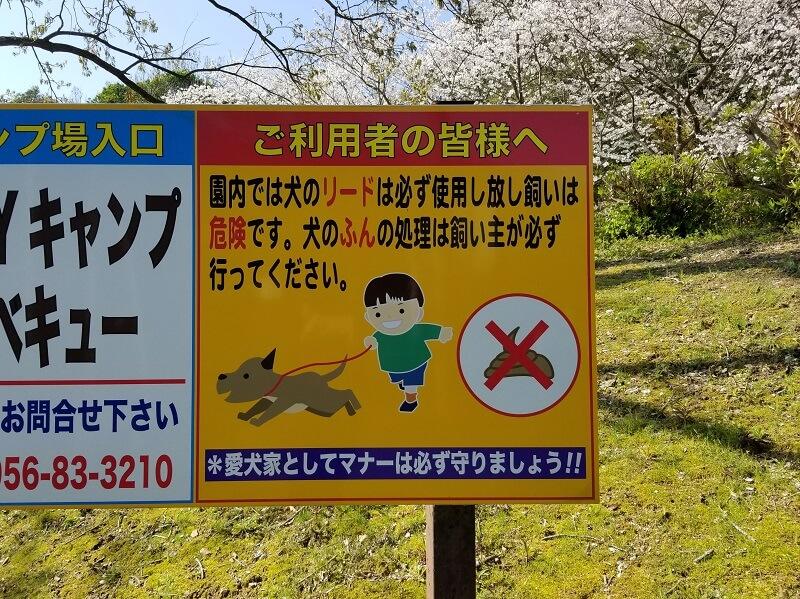 大崎自然公園キャンプ場 ペット同伴ルール