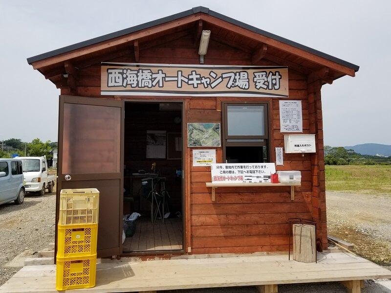 西海橋オートキャンプ場の受付