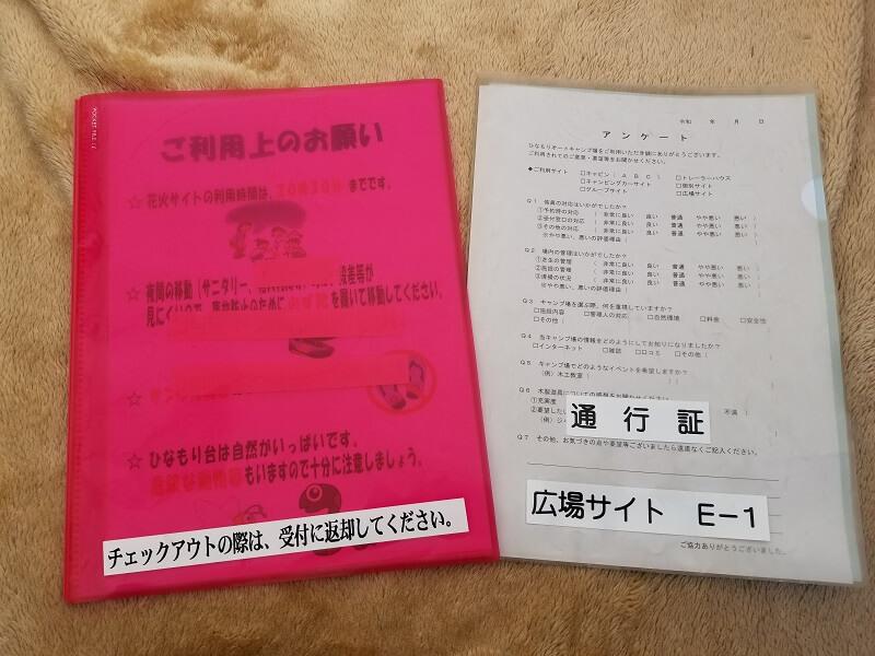 【ひなもりオートキャンプ場の旅行記】通行証と利用ガイドブック