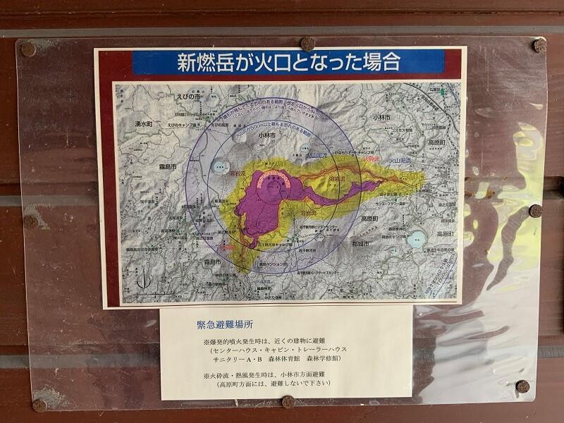 【ひなもりオートキャンプ場の旅行記】火山の噴火に関するマップ