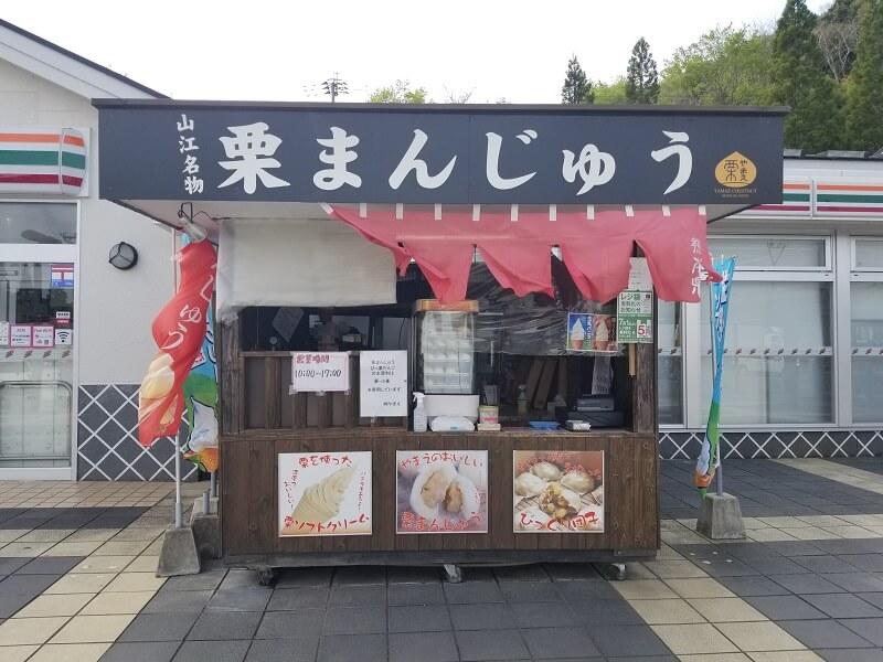 【ひなもりオートキャンプ場の旅行記】山江サービスエリアの栗まんじゅうが美味しい!