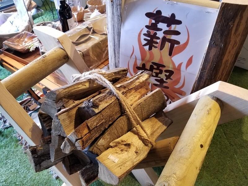 くじゅう花公園 オートキャンプ場 販売されている薪